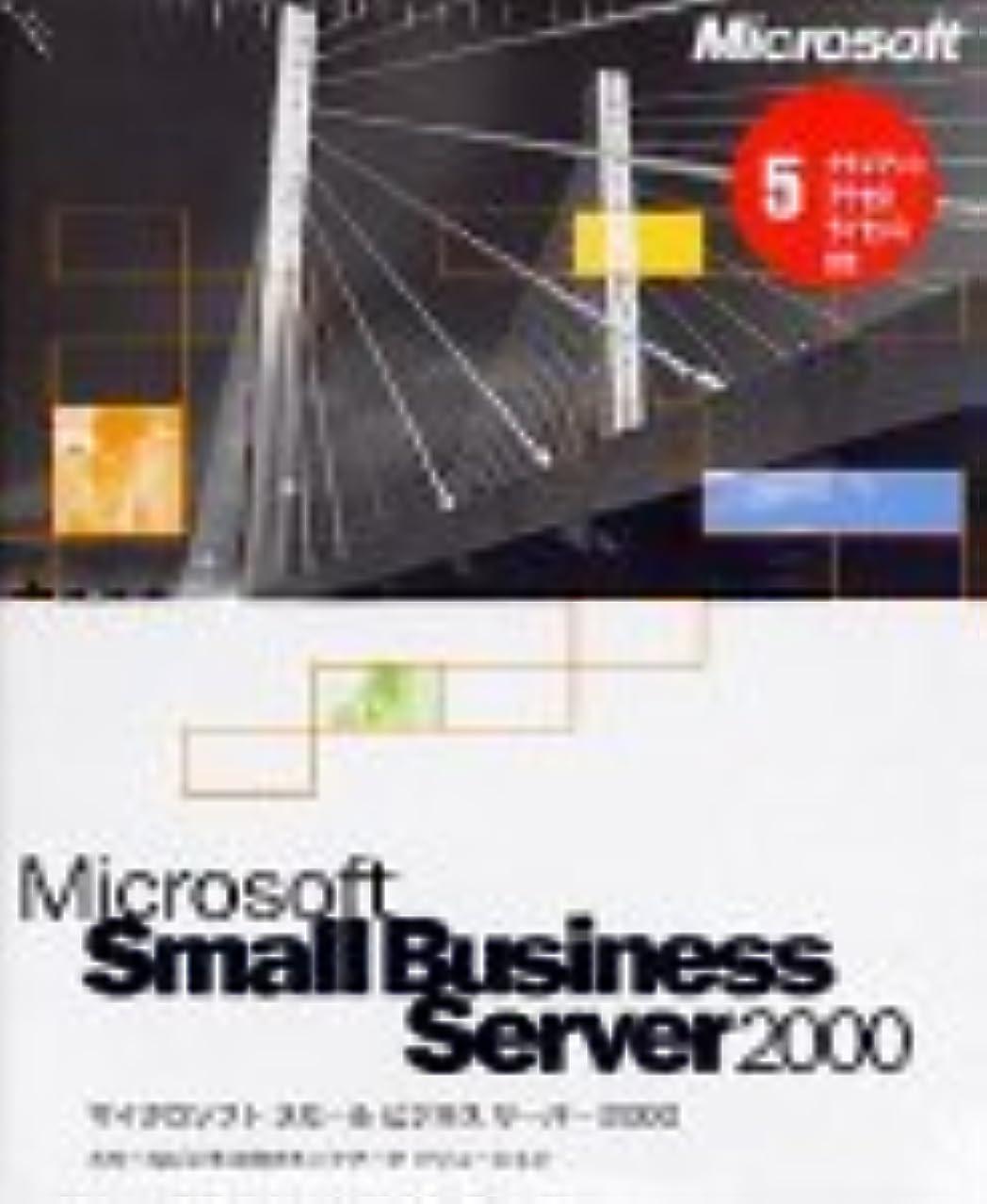 ナースタバコ急降下Microsoft Small Business Server 2000 5クライアントアクセスライセンス付き