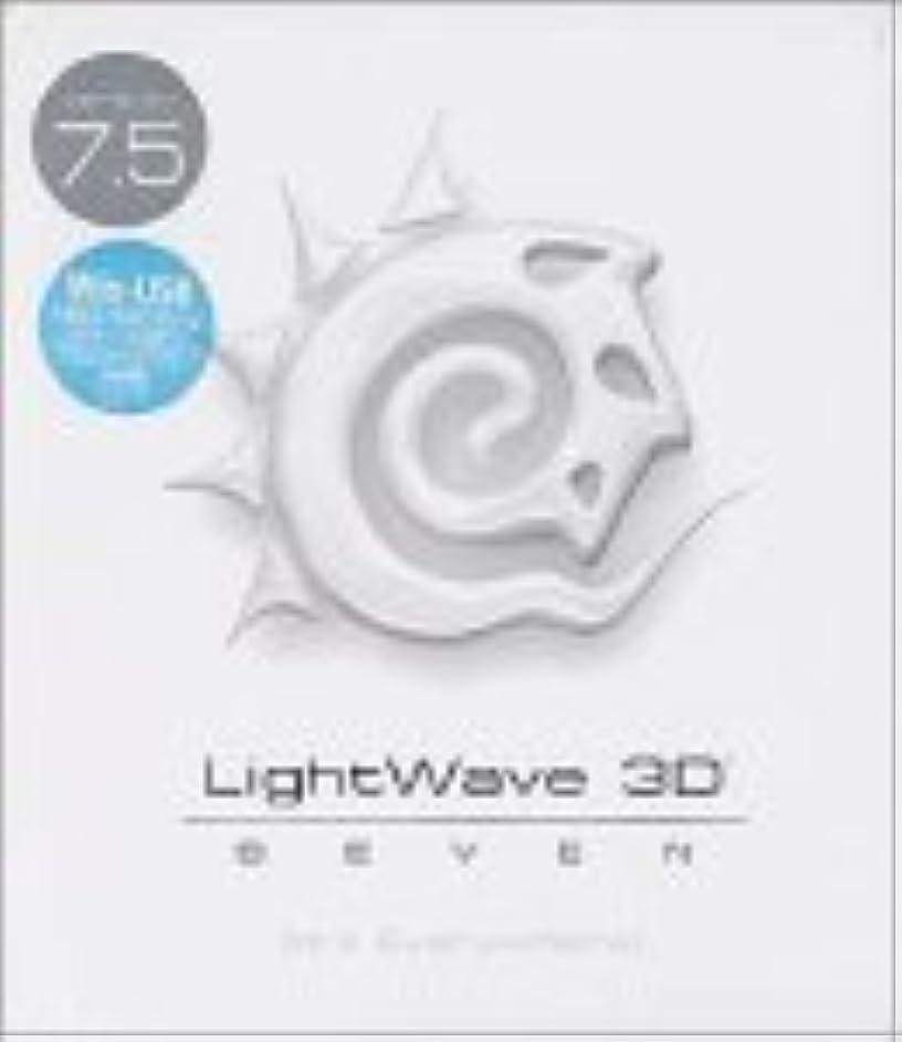 思春期職人ほんのLightWave 3D Ver7.5 for Windows USB