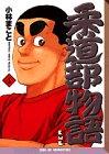 柔道部物語(4) (講談社漫画文庫)
