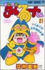まじかる☆タルるートくん (21) (ジャンプ・コミックス)の詳細を見る