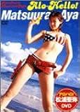 アロハロ! 松浦亜弥DVD
