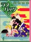 ラブパック(2) (講談社漫画文庫)
