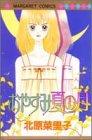 おやすみ夏の月 (マーガレットコミックス)