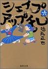 シェイプアップ乱 6 (集英社文庫―コミック版)