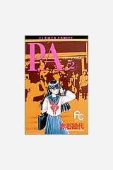 P.A.(プライベートアクトレス) (2) (プチコミフラワーコミックス) 新書