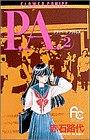 P.A.(プライベートアクトレス) (2) (プチコミフラワーコミックス)