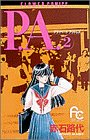 P.A.(プライベートアクトレス) (2) (プチコミフラワーコミックス)の詳細を見る