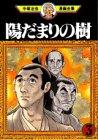 陽だまりの樹(3) (手塚治虫漫画全集)