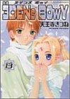 ヱデンズボゥイ (13) (角川コミックス・エース)