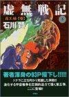 虚無戦記 5 羅王編1 (アクションコミックス)