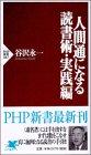 人間通になる読書術・実践編 (PHP新書)