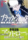 DX版 ブラック・ジャック(8) (手塚治虫漫画全集)