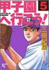甲子園へ行こう! (5) (ヤンマガKC (942))