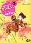 ミンミン! 3 (KCデラックス ポケットコミック)