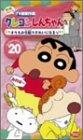 クレヨンしんちゃん TV版傑作選第4期シリーズ(20) [VHS]