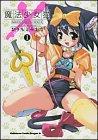 魔法少女猫X (1) (角川コミックスドラゴンJr.)