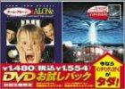 DVDお試しパック(インデペンデンス・デイ付き)ホーム・アローン