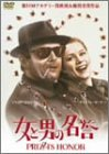 女と男の名誉 [DVD]