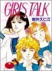 GIRLS TALK / 坂井 久仁江 のシリーズ情報を見る