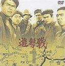 遊撃戦 VOL.1 [DVD]