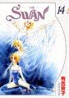 Swan―白鳥 (14) (プリンセスコミックスデラックス)