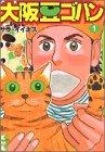 大阪豆ゴハン(1) (講談社漫画文庫) 画像