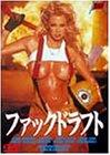 ファックドラフト [DVD]