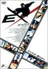 EX/エックス [DVD]の詳細を見る