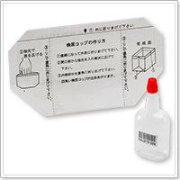 ~健康管理館~ 胃がんリスクチェック  ピロリ菌検査(尿から) 自宅で簡単にセルフチェック 郵送検診キット