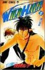 Wild half (2) (ジャンプ・コミックス)