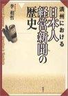 満州における日本人経営新聞の歴史