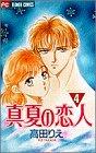 真夏の恋人 4 (フラワーコミックス)
