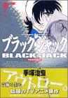DX版 ブラック・ジャック(7) (手塚治虫漫画全集)
