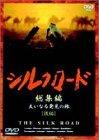 シルクロード総集編~大いなる発見の旅~ 下巻 [DVD]