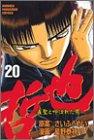 哲也―雀聖と呼ばれた男 (20) (少年マガジンコミックス)