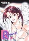 リフレイン / 中島 史雄 のシリーズ情報を見る