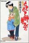 どきどき姉弟ライフ 2 (バンブー・コミックス)
