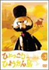 ひょっこりひょうたん島 アラビアンナイトの巻 Vol.3[ASHB-1348][DVD]