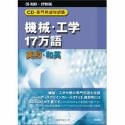 日外アソシエーツ CD-専門用語対訳集 機械・工学17万語 英和/
