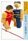 ウミヒコヤマヒコ (少年少女日本文学館7)