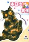 本日の猫事情 (Feelコミックス)の詳細を見る