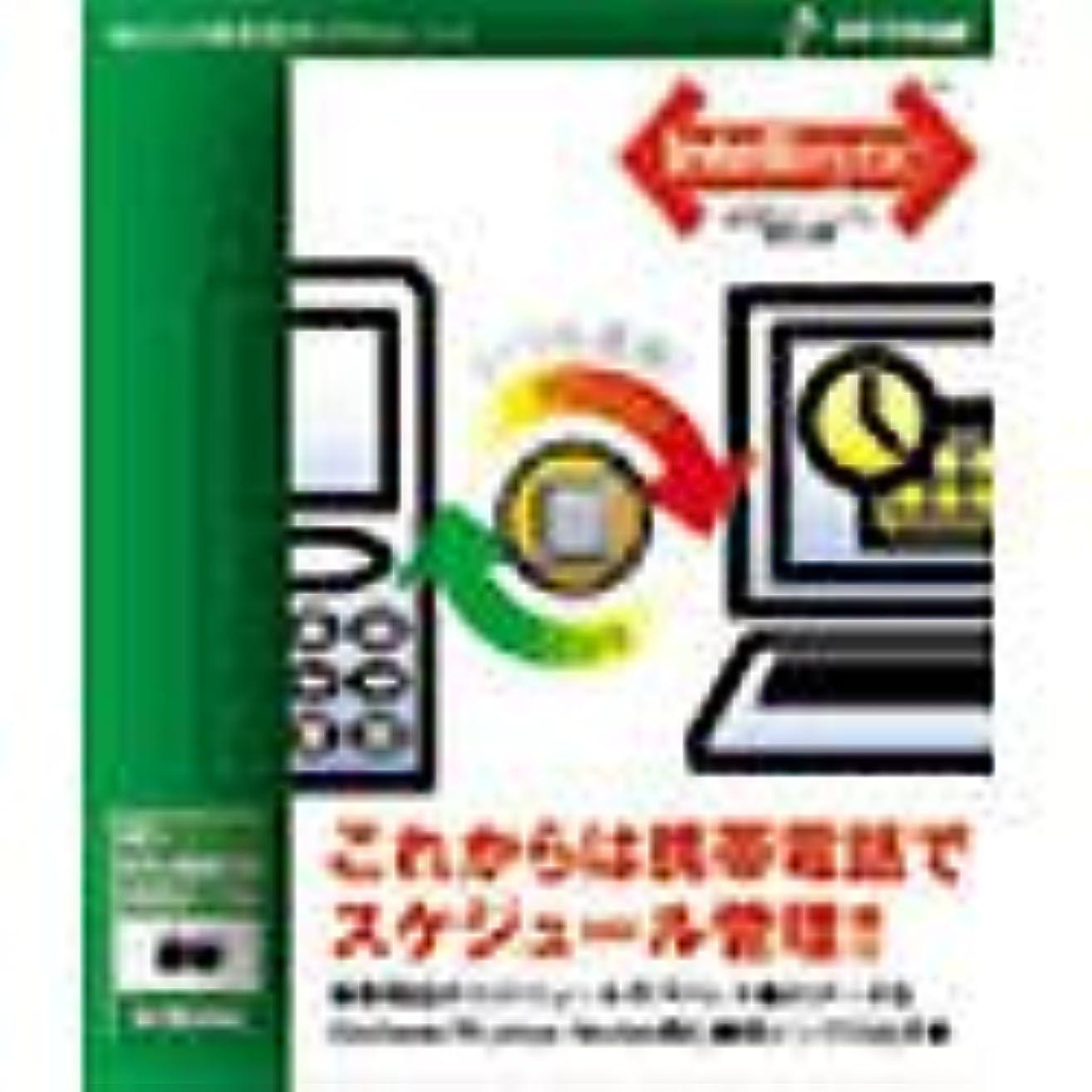 ソビエト混乱毒液Intellisync 5.2J モデム機能付きUSBケーブル au for Windows