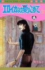 エロイカより愛をこめて (12) (Princess comics)