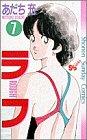 ラフ 7 (少年サンデーコミックス)