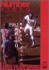 熱闘!日本シリーズ 1982 西武-中日 [DVD] (¥ 3,459)