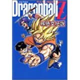 テレビアニメ完全ガイド Dragonball Z 孫悟空伝説 (ジャンプコミックス)