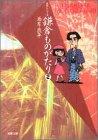 鎌倉ものがたり (2) (双葉文庫―名作シリーズ)