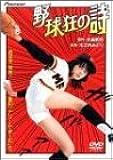野球狂の詩 [DVD]
