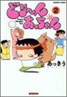 どり~んあっちゃん 2 (バンブー・コミックス)