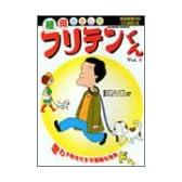 フリテンくん 1 (バンブー・コミックス)